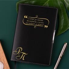 """Ежедневник """"Naples"""" со съемной обложкой с персональной гравировкой"""