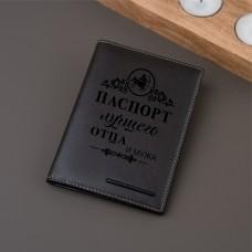"""Обложка для паспорта """"Mykonos"""" с именной гравировкой"""