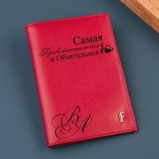 """Обложка для паспорта """"Santorini"""" с именной гравировкой"""