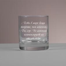 """Стакан для виски """"Dignity"""" в подарочной коробке с гравировкой"""
