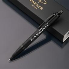 Ручка шариковая Parker IM с именной гравировкой, цвет черный