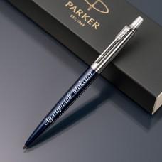 Шариковая ручка Parker Jotter с именной гравировкой, цвет синий